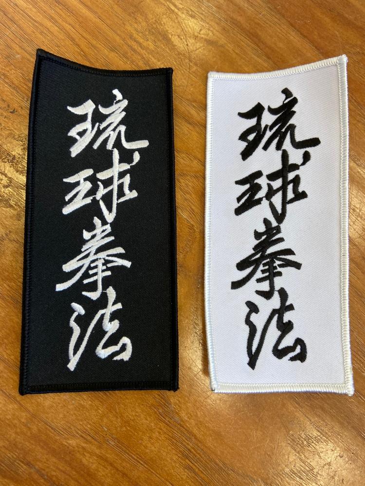 Karate Kanji Patches