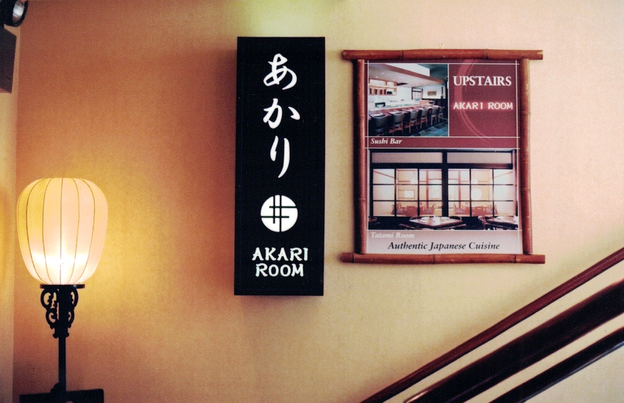 Akari Room Illuminated cabinet Sign Studios